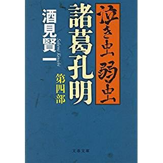 『泣き虫弱虫諸葛孔明 第四部』