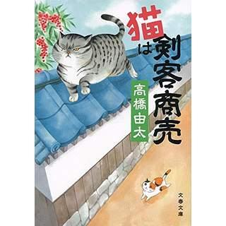 『猫は剣客商売』