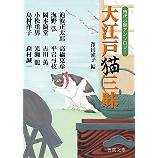 『大江戸猫三昧: 時代小説アンソロジー 〈新装版〉』