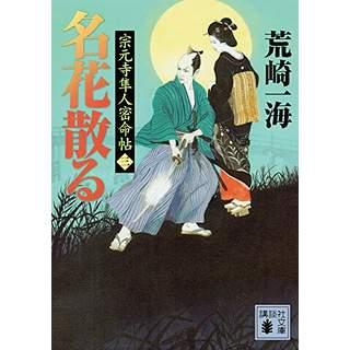 『名花散る 宗元寺隼人密命帖(三)』