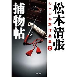 『松本清張ジャンル別作品集(2) 捕物帖』