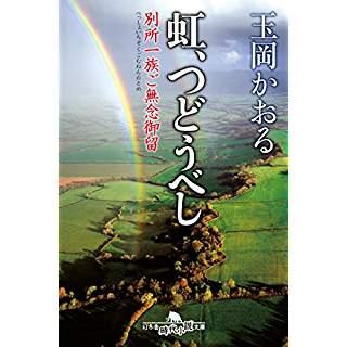 『虹、つどうべし 別所一族ご無念御留』