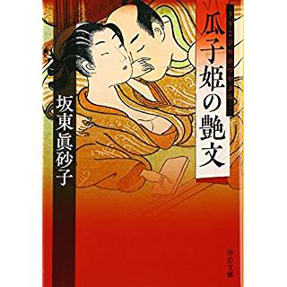 『瓜子姫の艶文』