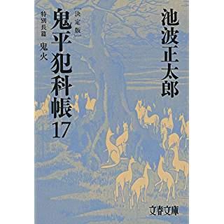 『鬼平犯科帳 決定版(十七) 特別長篇 鬼火』