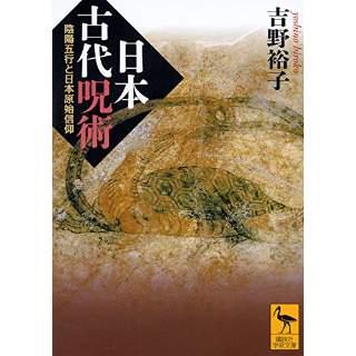 『日本古代呪術 陰陽五行と日本原始信仰』