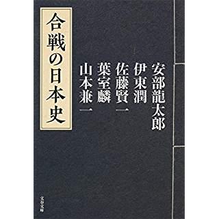 『合戦の日本史』
