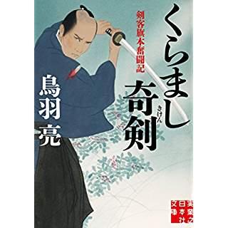 『くらまし奇剣 剣客旗本奮闘記』