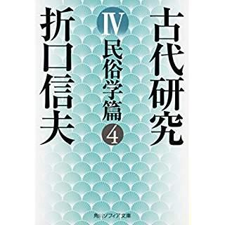 『古代研究IV 民俗学篇4』