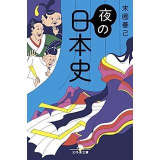 『夜の日本史』