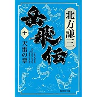 『岳飛伝 10 天雷の章』