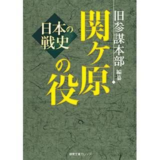 『日本の戦史 関ヶ原の役』
