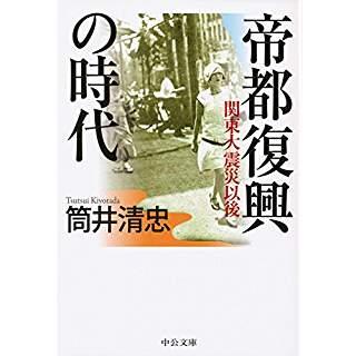 『帝都復興の時代 - 関東大震災以後』