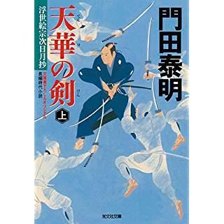 『天華の剣 (上): 浮世絵宗次日月抄』