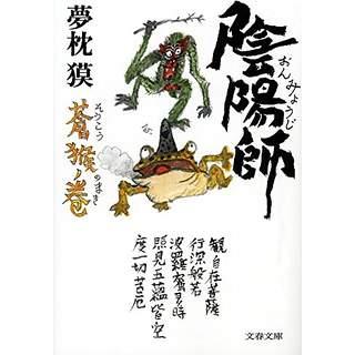 『陰陽師 蒼猴ノ巻』