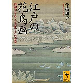 『江戸の花鳥画 博物学をめぐる文化とその表象』