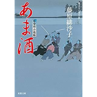 『あま酒-藍染袴お匙帖(11)』