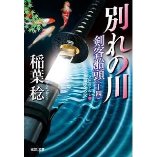 『別れの川 剣客船頭(十四)』
