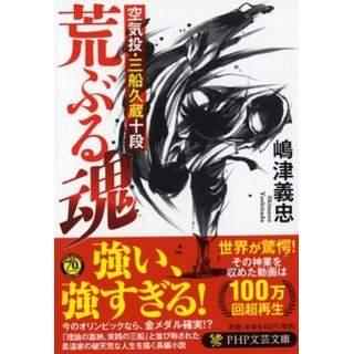 『荒ぶる魂 空気投・三船久蔵十段』