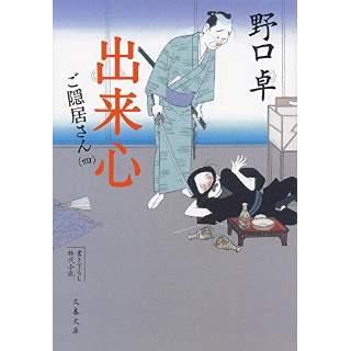 『出来心 ご隠居さん(四)』