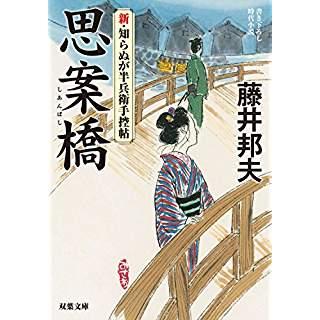 『思案橋-新・知らぬが半兵衛手控帖(2)』