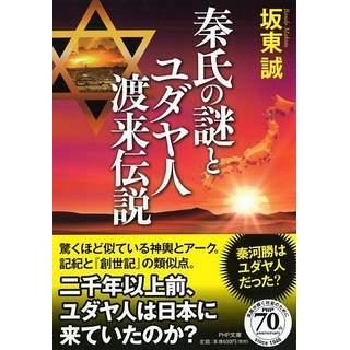 『秦氏の謎とユダヤ人渡来伝説』