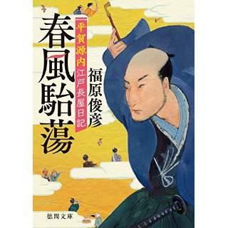 『春風駘蕩 平賀源内江戸長屋日記』