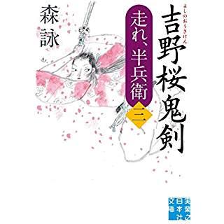 『吉野桜鬼剣 走れ、半兵衛〈三〉』