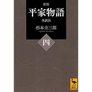 『新版 平家物語(四) 全訳注』