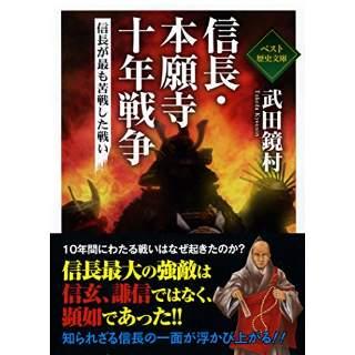 『信長・本願寺 十年戦争』