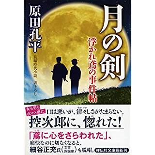 『月の剣 浮かれ鳶の事件帖2』