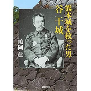 『熊本城を救った男 谷干城』