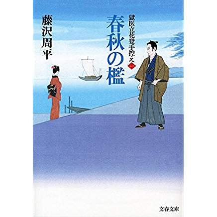 『春秋の檻 獄医立花登手控え(一)』