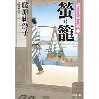 『螢籠 隅田川御用帳(三)』