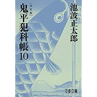 『決定版 鬼平犯科帳 (10)』