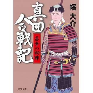 『真田合戦記 昌幸の初陣』