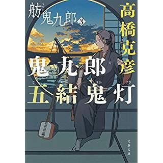 『鬼九郎五結鬼灯 舫鬼九郎3』