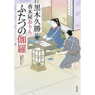『ふたつの伽羅 香木屋おりん(3)』