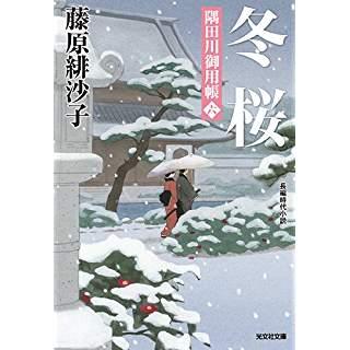 『冬桜 隅田川御用帳』