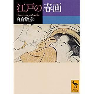 『江戸の春画』