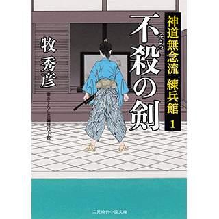 『不殺の剣 神道無念流 練兵館1』