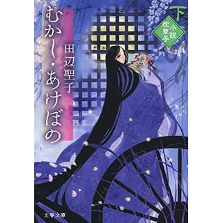 『むかし・あけぼの(下) 小説枕草子』