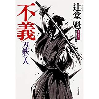 『不義 刃鉄の人』