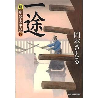 『一途 新・剣客太平記(四)』