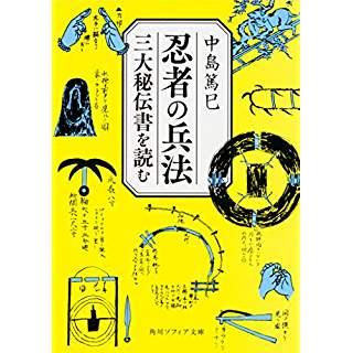 『忍者の兵法 三大秘伝書を読む』