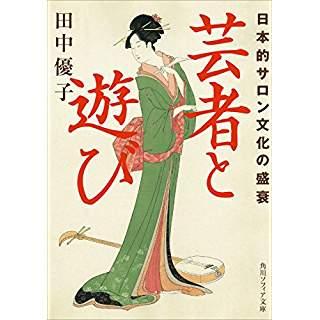 『芸者と遊び 日本的サロン文化の盛衰』