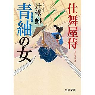 『仕舞屋侍 青紬の女』
