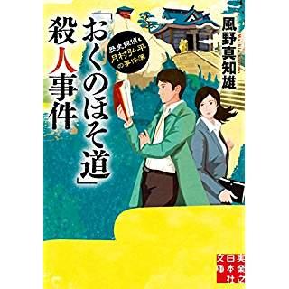 『「おくのほそ道」殺人事件 歴史探偵・月村弘平の事件簿』