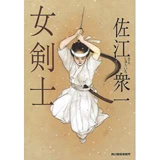 『女剣士』