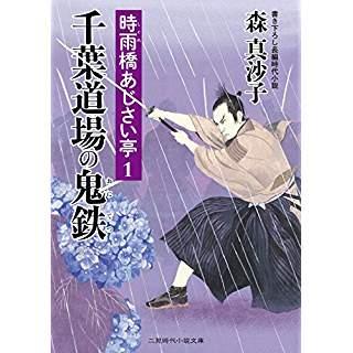 『千葉道場の鬼鉄 時雨橋あじさい亭1』