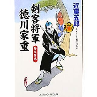 『剣客将軍 徳川家重 賢兄賢弟』